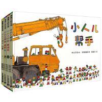 蒲蒲兰绘本馆 小人儿帮手系列 全4册 搜索队 仓鼠 圣诞节 日本绘本图书0-1-2-3-4-5-6岁幼儿童绘本读物 亲