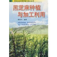 黑芝麻种植与加工利用――黑色食品作物种植与加工丛书