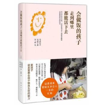 会做饭的孩子走到哪里都能活下去(pdf+txt+epub+azw3+mobi电子书在线阅读下载)