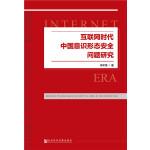 互联网时代中国意识形态安全问题研究