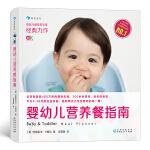 婴幼儿营养餐指南