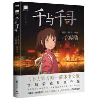 千与千寻 宫崎骏原作,赵玉皎 北京联合出版公司 9787559649461