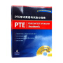 PTE学术英语考试官方指南Official Guide to PTE书 CD 中文版