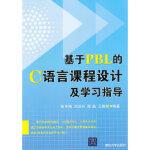 基于PBL的C语言课程设计及学习指导 张冬梅 9787302265559