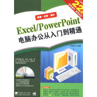 Excel/Powerpoint电脑办公从入门到精通(附赠光盘)