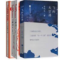 八年级上:红星照耀中国+长征+飞向太空港