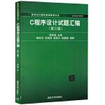 C程序设计试题汇编 第三版第3版 谭浩强 C程序设计教程 C语言程序设计教材配套C程序题库 大学计算机教材C程序习题