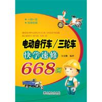 电动自行车/三轮车快学速修668例 吴文琳 9787512364684