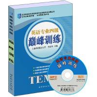 英语专业四级――巅峰训练(书+MP3)