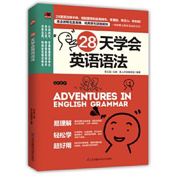 28天学会英语语法(pdf+txt+epub+azw3+mobi电子书在线阅读下载)
