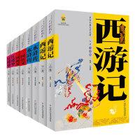 中国古典文学・四大名著・白话美绘版(上、下卷全8册)