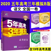 2020版53B高考语文五年高考三年模拟B版语文全国1卷新高考语文高三高考一轮二轮总复习资料曲一线