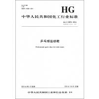 乒乓球运动鞋(HG\T2870-2014代替HG\T2870-1997)/中华人民共和国化工行业标准