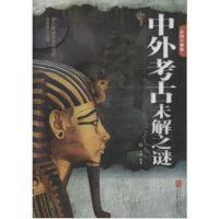 【二手旧书8成新】中外考古未解之谜 文娟著 9787550246003