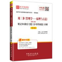 【二手旧书8成新】 周三多《管理学―原理与方法》第6版笔记和课后习题含考研真题(修订版(大礼 圣才考研网 978751