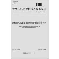 DL/T684-2012代替DL/T684-99大型发电机变压器继电保护整定计算导