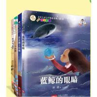 班主任老师推荐 蓝鲸的眼睛冰波王一梅童话系列全4册 小学生课外阅读书籍7-9-10-12岁二三四年级课外书必读3-6年