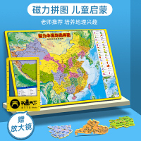2019新版新课标磁力中国拼图政区与地形二和一中小学生地理知识学习儿童益智类磁力拼图玩具