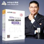 2019年注��������Q注�� 公司�鹇耘c�L�U管理 �典�}解(上下�裕� �淇�W��^�P中�A����W校\�粝氤烧�