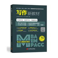 【二手旧书8成新】2019MBA、MPA、MEM、MPAcc管理类联考与经济类联考新教材 综合能力 写作分册 都学网学