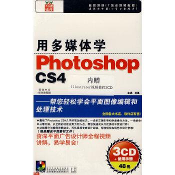用多媒体学Photoshop CS4(3CD+使用手册)(软件)