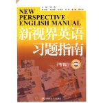 新视界英语习题指南