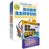 王金战系列:高中理科是怎样学好的(套装共6册)赠《高考轻松突破600分(英语)》