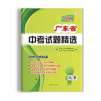 天利38套 2018广东省中考试题精选--化学