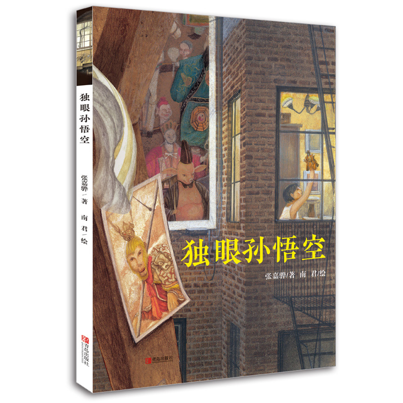 独眼孙悟空著名作家张嘉骅再创经典,献给所有正在追梦的孩子和大人!一个不为人知的孙悟空,一段艰难中重生的历程,一个读完流着眼泪微笑的故事……