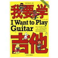 我要学吉他(小学生版)