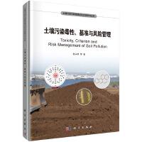 土壤污染毒性、基准与风险管理
