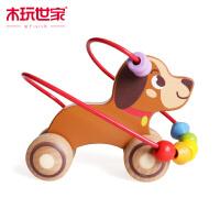 木玩世家iwood木制小狗绕珠推车儿童益智绕珠架玩具3-6周岁