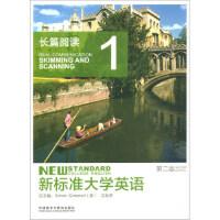 【二手旧书8成新】新标准大学英语(第2版 长篇阅读1 [英] Simon Greenall,文秋芳 978751355