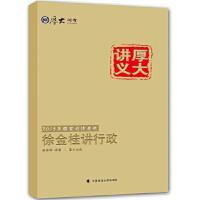厚大讲义 2015年国家司法考试 徐金桂讲行政3 徐金桂著,厚大组 9787562057376