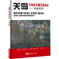关岛1941和1944――失而复得