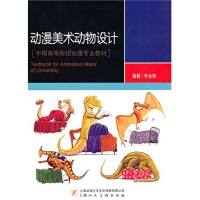 【TH】动漫美术动物设计 李金烽 上海人民美术出版社 9787532267996