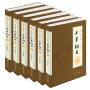 全民阅读文库-本草纲目(全六卷 16开)四川大学258元