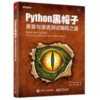 【二手旧书8成新】Python 黑帽子:黑客与渗透测试编程之道 Justin Seitz(贾斯汀・塞茨),孙松柏 李聪