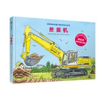德国经典交通工具科普绘本系列:挖掘机