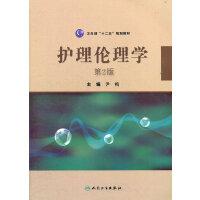 【二手书9成新】 护理伦理学 尹梅 人民卫生出版社 9787117155816