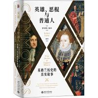 英雄、恶棍与普通人:英格兰历史的真实故事 北京大学出版社
