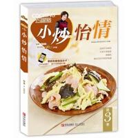 巧厨娘:小炒怡情(这是一本送给全家人的小炒美食书。全书以情为主线,介绍了给孩子、给老婆、给老公、给父母的160道温情小