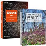 AD深度学习+数学之美 第二版 吴军作品 DeepLearning基础教程 数学入门程序员的数学 人工智能机器学习编程