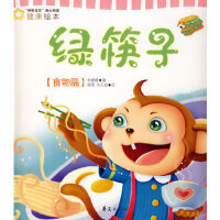 妈咪宝贝(绿筷子)食物篇 李珊珊 9787508049366