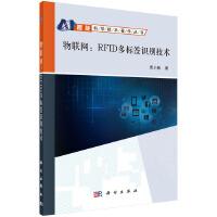 物联网:RFID多标签识别技术