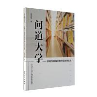 问道大学――承继与建构中的中国大学文化
