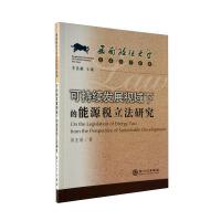 可持续发展视域下的能源税立法研究