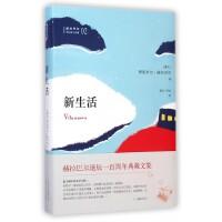 新生活(赫拉巴尔传记体三部曲)(精)