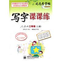 写字课课练人教版二年级(上册)
