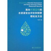面向不确定性的水资源安全评价和预警理论及方法